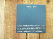 叭噗mix 97視傳所年度展:P1050895.JPG