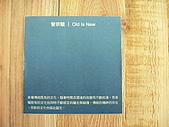 叭噗mix 97視傳所年度展:P1050859.JPG