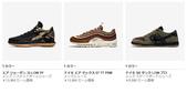 sale_info:1070424-nike-jp-sale_01.jpg