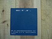叭噗mix 97視傳所年度展:P1050854.JPG