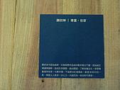 叭噗mix 97視傳所年度展:P1050832.JPG