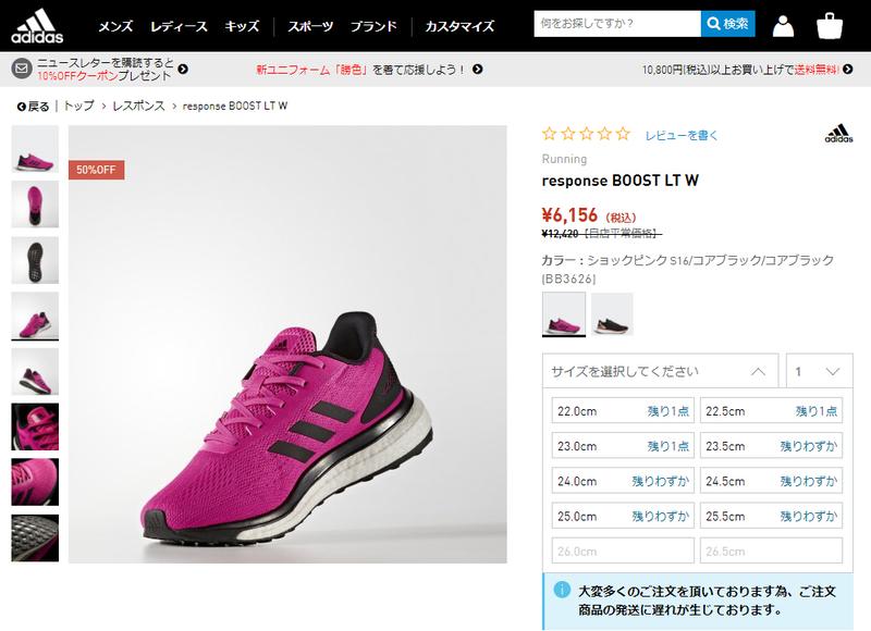 sale_info:1061211-adidas-jp-sale_02.jpg