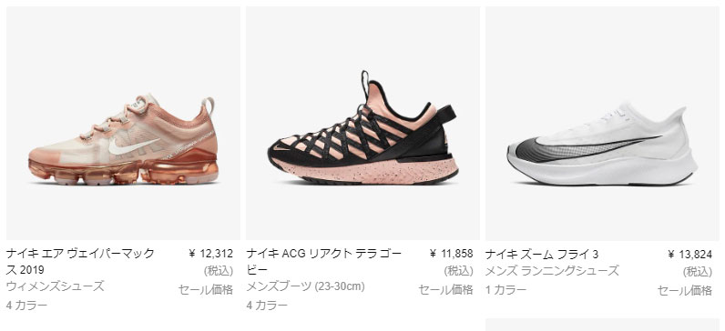 sale_info:1080919-nike-jp-sale_03.jpg