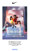 sale_info:1080919-nike-jp-sale_00.jpg