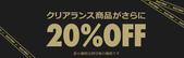 sale_info:1071123-nike-jp-sale_00.jpg