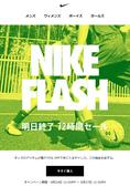 sale_info:1060828-nike-jp-sale_00.jpg
