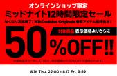 sale_info:1070817-adidas-jp-sale_00.jpg