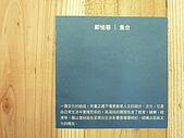 叭噗mix 97視傳所年度展:P1050872.JPG