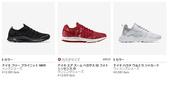 sale_info:1050424-nike-jp-sale_02.jpg