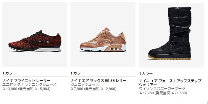 sale_info:1060424-nike-jp-sale_03.jpg