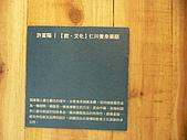 叭噗mix 97視傳所年度展:P1050921.JPG