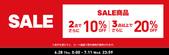 sale_info:1070628-adidas-jp-sale_00.jpg