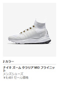 sale_info:1060828-nike-jp-sale_01.jpg