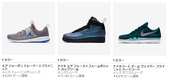sale_info:1070424-nike-jp-sale_04.jpg
