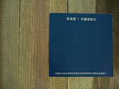 叭噗mix 97視傳所年度展:P1050834.JPG