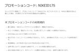sale_info:1060812-nike-jp-sale_00.jpg