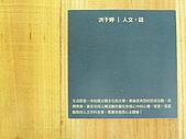 叭噗mix 97視傳所年度展:P1050866.JPG