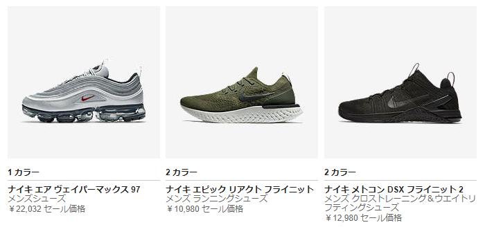 sale_info:1070703-nike-jp-sale_01.jpg