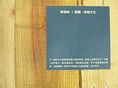叭噗mix 97視傳所年度展:P1050862.JPG