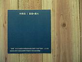 叭噗mix 97視傳所年度展:P1050847.JPG