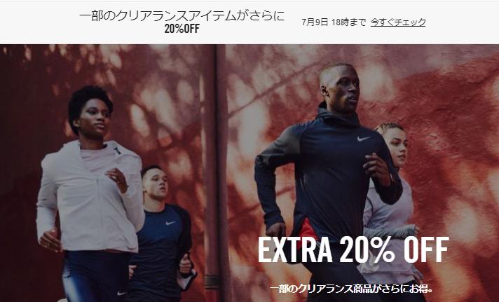 sale_info:1070628-nike-jp-sale_00.jpg