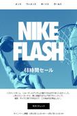 sale_info:1060616-nike-jp-sale_00.jpg