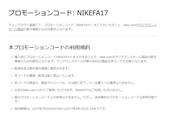 sale_info:1060724-nke-jp-sale_00.jpg