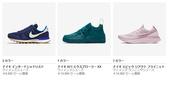 sale_info:1070703-nike-jp-sale_03.jpg