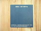 叭噗mix 97視傳所年度展:P1050885.JPG