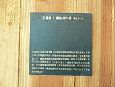 叭噗mix 97視傳所年度展:P1050927.JPG