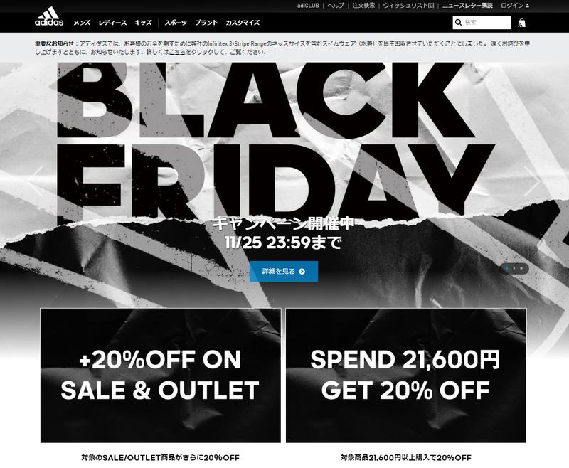 sale_info:1071122-adidas-jp-sale_00.jpg