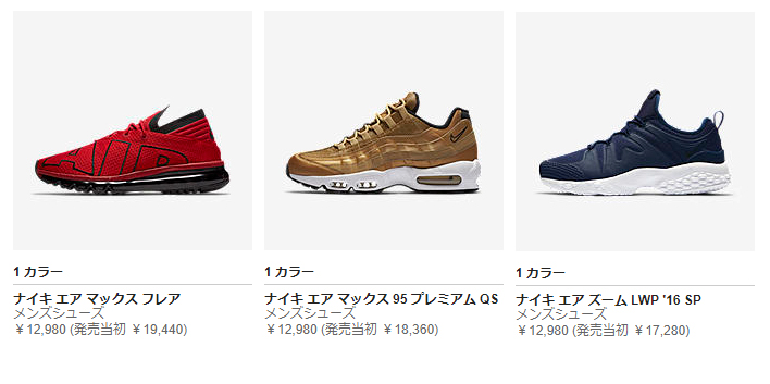 sale_info:1060806-nike-jp-sale_01.jpg