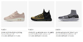 sale_info:1060806-nike-jp-sale_02.jpg