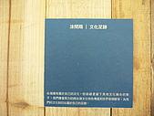叭噗mix 97視傳所年度展:P1050889.JPG