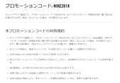 sale_info:1070102-nike-jp-sale_00.jpg