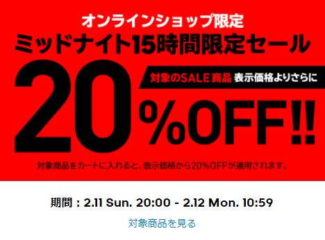 sale_info:1070211-adidas-jp-sale_00.jpg