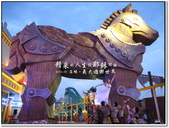 2011.01  高雄‧義大遊樂世界【表演+遊行篇】:1319484845.jpg