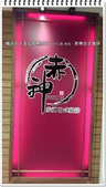 2015.08 台北‧赤神日式豬排(ATT4 FUN):台北‧赤神日式豬排(ATT4 FUN)