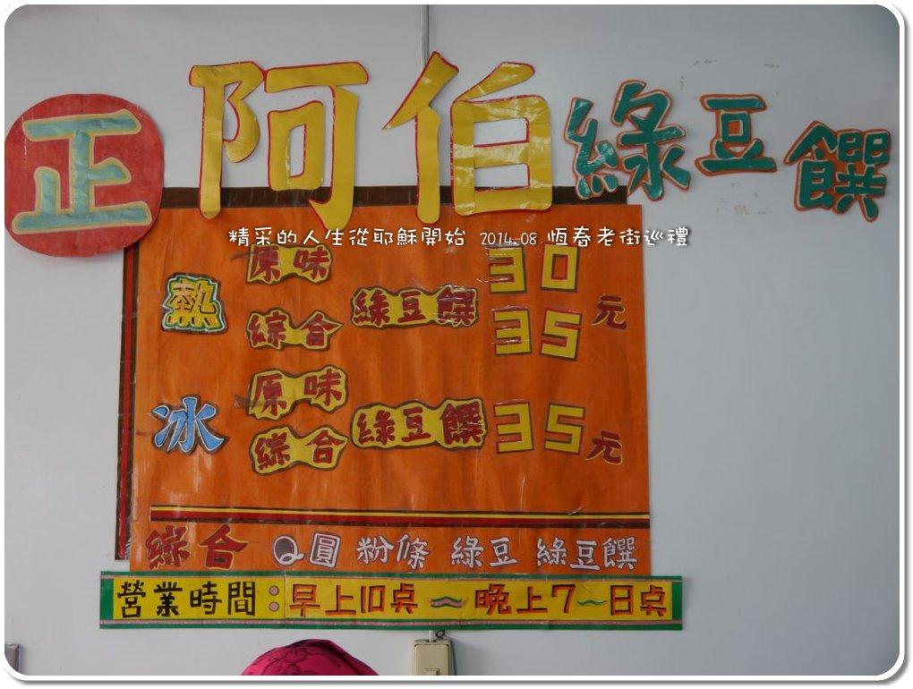 2014.08 屏東‧恆春老街巡禮:屏東‧恆春老街巡禮