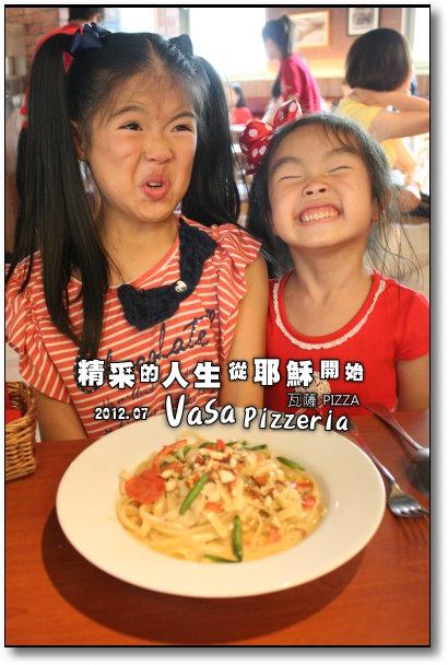 2012.07  空檔也不放過~「瓦薩 Pizza」:1260326678.jpg