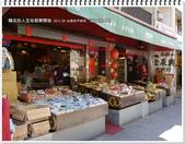 2015.04 台南安平老街‧海山派樂地:台南安平老街‧海山派樂地