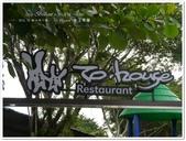 2016.10 新北市八里‧ To House 兔子餐廳:新北市八里‧ To House 兔子餐廳