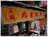 2017.04 台南白河‧大鍋北京烙餅+白河鴨頭:P1520759.JPG