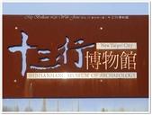 2016.12 新北市八里‧十三行博物館:P1470974.JPG