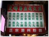 2017.01 香港銅鑼灣‧文輝墨魚丸大王:香港銅鑼灣‧文輝墨魚丸大王