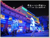 2011.01  高雄‧義大遊樂世界【表演+遊行篇】:1319484848.jpg