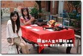 2012.06  百年古厝‧「東里家風」:1445937136.jpg