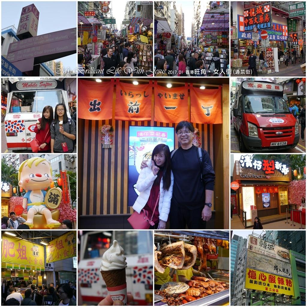 2017.01 香港旺角‧通菜街(女人街):香港旺角‧通菜街(女人街)
