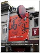 2017.09 宜蘭冬山‧罵子蛋‧爆炸雞(創始總店):P1570158.JPG