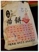 2017.04 台南白河‧大鍋北京烙餅+白河鴨頭:P1520777.JPG